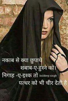 #Meenakshi Hindi Qoutes, Shayari In Hindi, Romantic Love Images, Romantic Quotes, Poetry Hindi, Poetry Quotes, Heart Broken Love Quotes, Lyric Poem, Love Sms