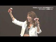 大島優子サプライズ登場!『WONDA presents AKB48非売品ライブ』映像Fw: ぽむさん (@pomme888)がツイートをお気に入りに登録しました