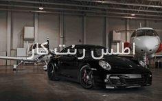 اجاره ماشین تهران ارائه کننده خدماتی متفاوت از اجاره خودرو در تهران بزرگ http://atlasrentcar.ir