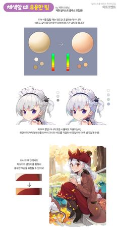 Coloring Tutorial, Art Tips, Drawing Tips, Art Tutorials, Photoshop, Drawings, Anime, Pink, Character
