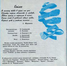 1995 Аква Віта - Несказані Слова (Aqua Vitae - Not Said Words) [Studio Elema 12] original artworks: M.C. Escher - Rind (Omhulsel) (1955) #booklet Cover Art, Say Word, Booklet, Album Covers, Original Artwork, The Originals, Sayings, Words, Lyrics