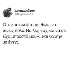 Saving Quotes, Greek Quotes, Book Quotes, It Hurts, Lyrics, Poetry, Thoughts, Feelings, Words