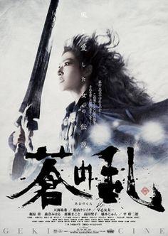 ゲキ×シネ『蒼の乱』 Filmarksユーザーによる試写会速報! | 映画の感想・評価・ネタバレ Filmarks
