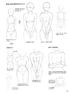 Female Sketch Lines Anatomy Male Figure Drawing, Figure Drawing Reference, Body Drawing, Anatomy Drawing, Drawing Practice, Anatomy Reference, Drawing Skills, Drawing Poses, Manga Drawing