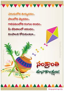 Send 2017 Makara Sankranti Greeting Cards in Telugu to your friends and family. Sankranti Telugu Greeting Cards 2016 Sankranti Telugu Wishes Messages Sankranti Wishes In Telugu, Happy Sankranti, Sankranthi Wishes, Happy Pongal Wishes, Wedding Greetings, Morning Love Quotes, Greetings Images, Job Info, Wishes Messages