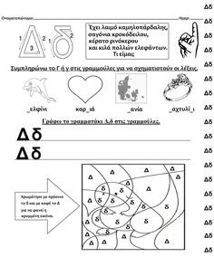 Motor Skills, Special Education, Montessori, Alphabet, Greek, Language, Lettering, Writing, Reading