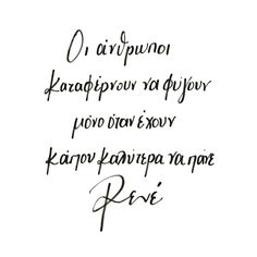 Feeling Loved Quotes, Love Quotes, Greek Quotes, My Memory, Poems, Mood, Motivation, Feelings, Life