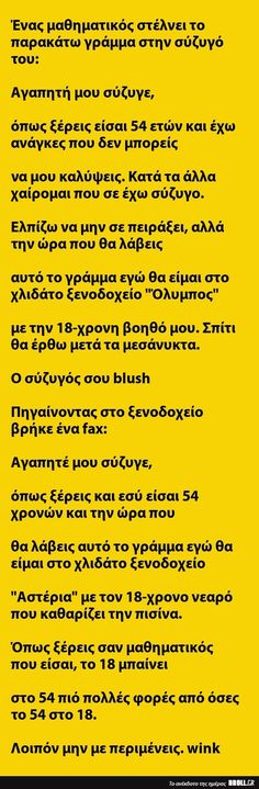 Jokes Images, Funny Images, Funny Pictures, Funny Cartoons, Funny Jokes, Jokes Quotes, Memes, Funny Greek, Greek Quotes
