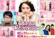 Nigeru wa Haji da ga Yaku ni Tatsu / We Married as Job (Drama; 2016)