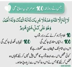 Learn Quran online with tajweed 1 month free trial classes for kids adults beginners on Skype. Quran tutor teach noorani qaida to start basic Arabic lessons. Duaa Islam, Islam Quran, Islamic Love Quotes, Religious Quotes, Arabic Lessons, Important Quotes, Beautiful Prayers, All About Islam, Learn Quran