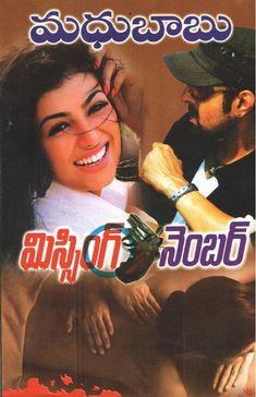 మిస్సింగ్ నెంబర్(Missing Number) By Madhubabu  - తెలుగు పుస్తకాలు Telugu books - Kinige
