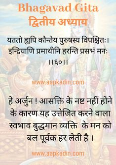 Bhagavad Geeta in Hindi Krishna Quotes In Hindi, Hindi Quotes, Quotations, Sanskrit Quotes, Sanskrit Words, Wise Quotes, Words Quotes, Motivational Quotes, Geeta Quotes
