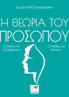 Η Θεωρία του Προσώπου, Εμμανουήλ Ξαγοραράκης, Εκδόσεις Σαΐτα, Φεβρουάριος 2015, ISBN: 978-618-5147-22-8, Κατεβάστε το δωρεάν από τη διεύθυνση: www.saitapublications.gr/2015/02/ebook.143.html