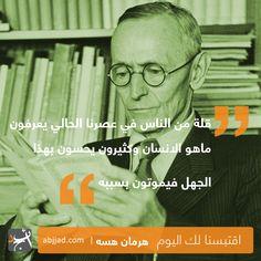 اقتبسنا لك اليوم من مكتبة أبجد