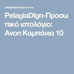 PelagiaDlgn-Προσωπικό ιστολόγιο: Avon Καμπάνια 10