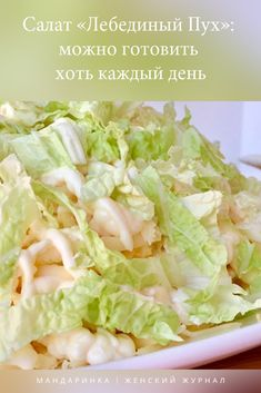 Cooking Tips, Cooking Recipes, Healthy Recipes, Antipasto, Cartoon Recipe, Party Buffet, Food Journal, Cooking Instructions, Russian Recipes