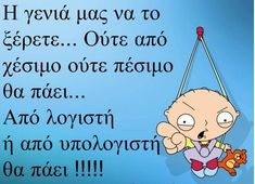 Greek Memes, Funny Greek Quotes, Have A Laugh, Just For Fun, Funny Photos, Haha, Life Quotes, Hilarious, Jokes