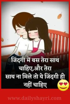 Love And Romance Quotes, Real Love Quotes, Love Picture Quotes, Sweet Love Quotes, Love Smile Quotes, Love Husband Quotes, Love Quotes In Hindi, Beautiful Love Quotes, Love Shayari Romantic
