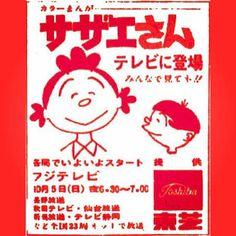 「広告 昭和 テレビ」の画像検索結果