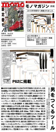 「monoマガジン 2010年 特別号」に「薪割り斧」「狩猟解体小刀」「腰鉈」「渓流ナイフ」が掲載されました!