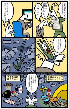 【マンガ】同じミスを「繰り返す人」あるある   リクナビNEXTジャーナル Manga Comics, Comic Books, Journal, Funny, Pictures, Photos, Funny Parenting, Cartoons, Manga
