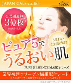 ピュア5でうるおい肌 ピュアファイブエッセンスマスクシリーズ | JAPAN GALS co.,ltd | (株)ジャパンギャルズ公式サイト Advertising Design, Promotion, Pure Products, Poster, Promotional Design, Billboard, Ad Design