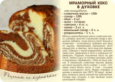 Tasty, Yummy Food, Sweet Cakes, Recipe Cards, How To Lose Weight Fast, Ham, Nom Nom, Bakery, Recipies