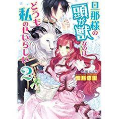旦那様の頭が獣なのはどうも私のせいらしい2 (一迅社文庫アイリス) Manga Anime, Manhwa Manga, Manga Art, Smut Manga, Manga Couple, Anime Love Couple, Cute Anime Couples, Manga Shoujo Romance, Romantic Manga