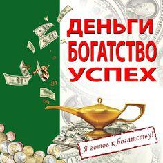 ЗДОРОВЬЕ ЗАЛОГ УСПЕХА.: Симорон на деньги и богатство