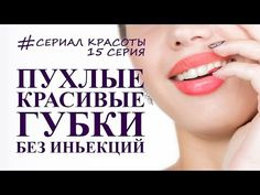 Beautiful Lips without Injections. Facial massage for youthful face 20 Min Ab Workout, Face Tightening, Face Yoga, Face Massage, Beautiful Lips, Body Motivation, Beauty Recipe, Diy Skin Care, Face And Body