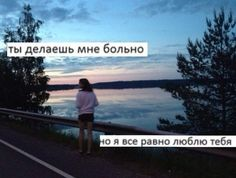 ты делаешь мне больно, но я все равно тебя люблю