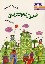 Author - Akram Ghasempour  Illustrator - Vida Lashgari Farhadi  Uncle Chain Weaver :: Persian/Farsi
