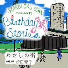 松田 青子 | わたしの街 [Birthday Stories vol.9]  - Birthday Stories