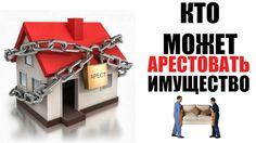 Кто имеет право описать твое имущество, если тебе нечем платить кредит? | Новое видео на антикредитном видеоканале