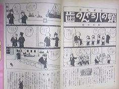 昭和10年第103号 婦人子供報知 田河水泡 姉妹行進曲 _画像2
