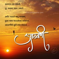 Asvasth-Ratr  - Marathi Kavita