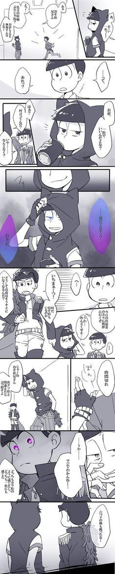 Aqua team Ichimatsu, Cute Chibi, Kawaii Anime, Haikyuu, Relationship Goals, Manga Anime, Brother, Aqua, Geek Stuff