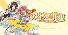 El juego para móviles Idol Incidents tendrá Anime para televisión en enero del 2017.