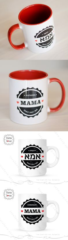 Such a unique Mothers Day gift! Hebrew Engliish, Bilingual , Mama, Ima, Since the year the first child was born. Great gift also for a jewish naming ceremony - Special mug for the new mother. By Isralove - Jewish gifts