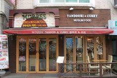 Murree Muslim Food Itaewon 마리무슬림푸드 in Seoul, South Korea, Korea Restaurant and Cafe