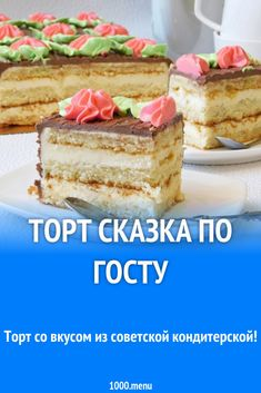 Cake Tale in accordance with Торт Сказка по ГОСТу Cake with taste from the Soviet pastry shop! Russian Dishes, Russian Recipes, Gourmet Recipes, Baking Recipes, Cookie Recipes, Napoleon Cake, Russian Cakes, Pastry Shop, No Cook Desserts