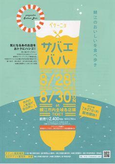 Japanese poster design for a bar. Japanese Poster Design, Japanese Design, Brochure Design, Branding Design, Identity Branding, Corporate Identity, Corporate Design, Visual Identity, David Carson