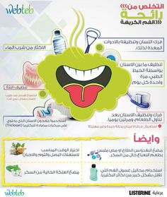 ويب طب Webteb On Twitter Oral Health Dentistry Health