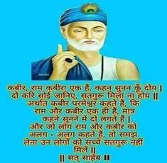Saheb Kabir ji is real God. Hindu Quotes, Gita Quotes, Desi Quotes, Kabir Quotes, Radha Soami, Allah God, Spirituality Books, Names Of God, Real Facts