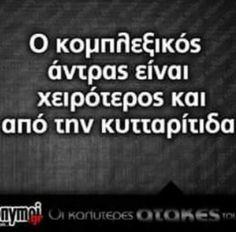 Μη σου τύχει! Funny Greek Quotes, Funny Quotes, Life Quotes, English Quotes, Funny Facts, Beautiful Words, Sarcasm, Quote Of The Day, Quotations