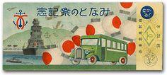 神戸市電気局 昭和8年みなとの祭記念(バス)乗車券