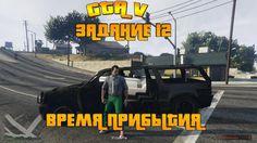 ВРЕМЯ ОТБЫТИЯ 2 GTA V Online PS4 ЗАДАНИЕ #12