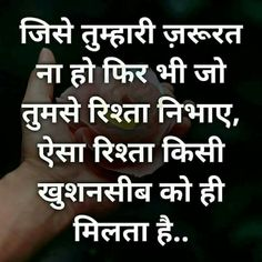 Hindi Motivational Quotes, Inspirational Quotes in Hindi - Brain Hack Quotes Real Relationship Quotes, Real Life Quotes, Reality Quotes, Relationships, Inspirational Quotes In Hindi, Motivational Picture Quotes, Motivational Status, Karma Quotes, True Quotes