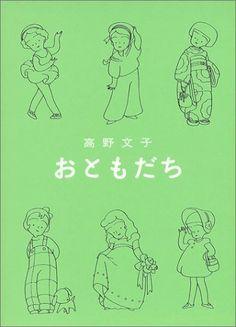 Amazon.co.jp: おともだち: 高野 文子: 本