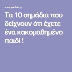 Τα 10 σημάδια που δείχνουν ότι έχετε ένα κακομαθημένο παιδί !